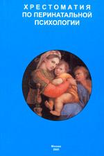Хрестоматия по перинатальной психологии: Психология беременности, родов и послеродового периода