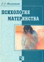 Психология материнства. Учебное пособие