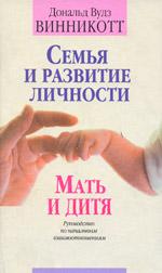 Семья и развитие личности. Мать и дитя  (Д.В. Винникотт)